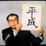 「平成」の書 4/1(月)8:30前後 日テレ「スッキリ」