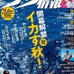 つり情報 藤井克彦氏 連載「釣りの言霊」題字の提供